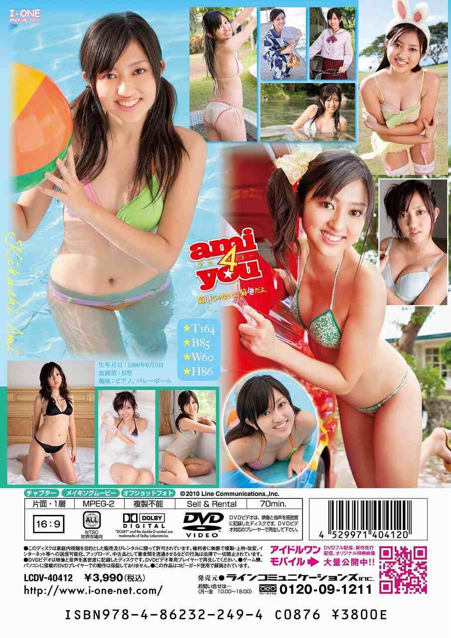 菊地亜美DVD「ami 4 you」のパッケージ写真