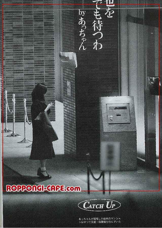 合鍵がもらえず尾上松也のマンションの前で待たされる前田敦子