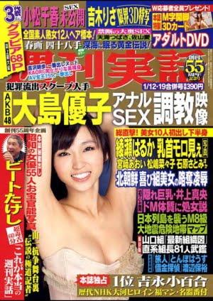 「週刊実話」大島優子