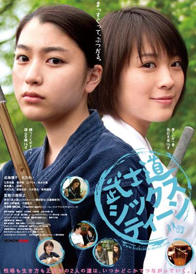 映画「武士道シックスティーン」で剣道の胴着を着た成海璃子と北乃きい