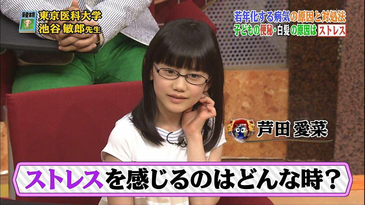 眼鏡をかけた芦田愛菜