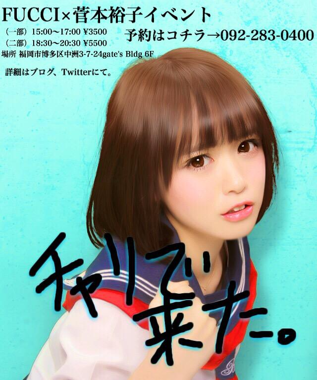 元HKT48・菅本裕子のセーラー服姿、イメクラ