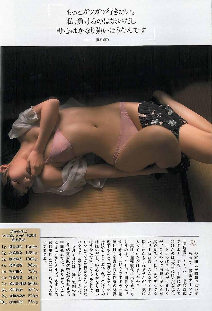 「昭和の団地妻」をテーマに撮られた指原莉乃のグラビア