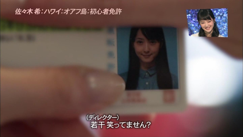 「アナザースカイ」で映った佐々木希の免許証写真
