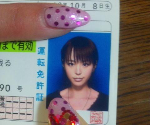 平野綾の免許証写真