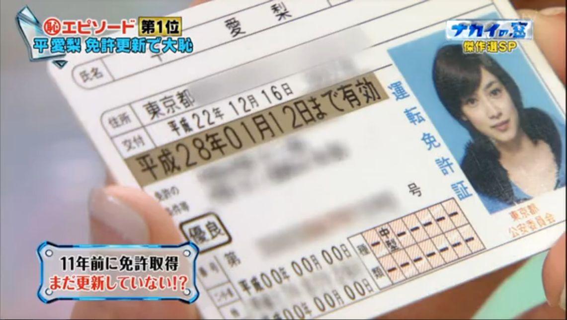 平愛梨の免許証写真
