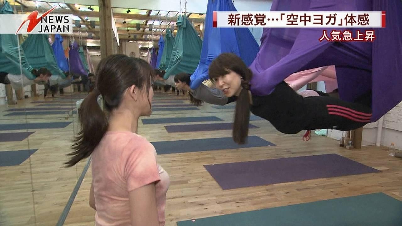 空中ヨガをする大島由香里アナ