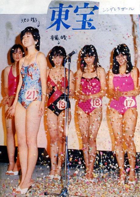 東宝シンデレラガールのオーディションを受けた時の沢口靖子