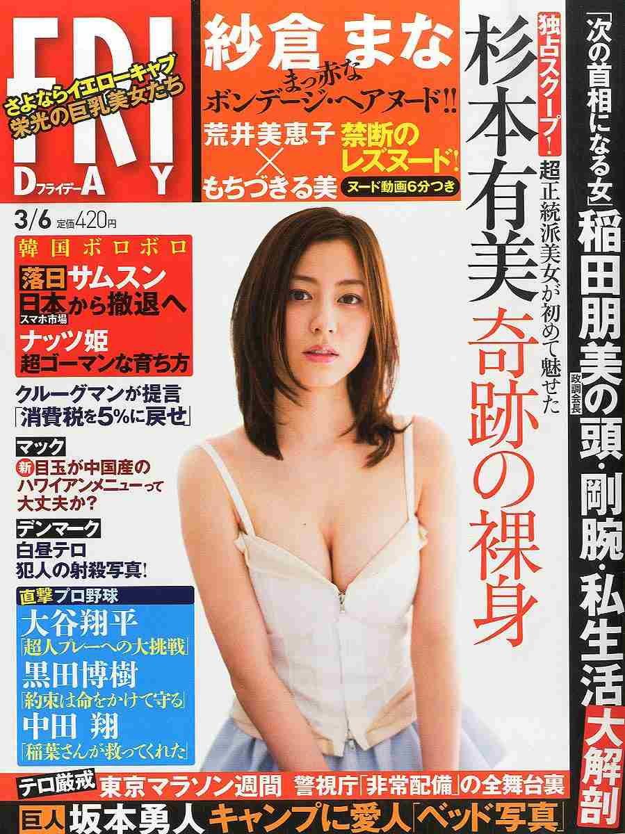 フライデー(FRIDAY)3/6号表紙の杉本有美、坂本勇人がキャンプに愛人「ベッド写真」