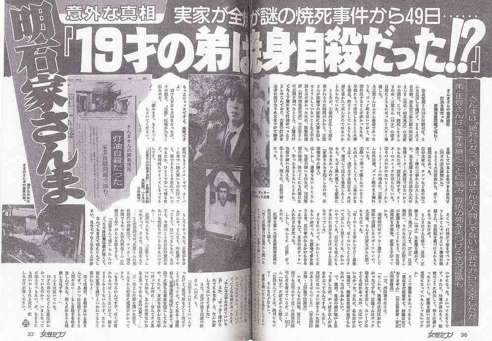 明石家さんまの弟が焼身自殺した時の週刊誌記事