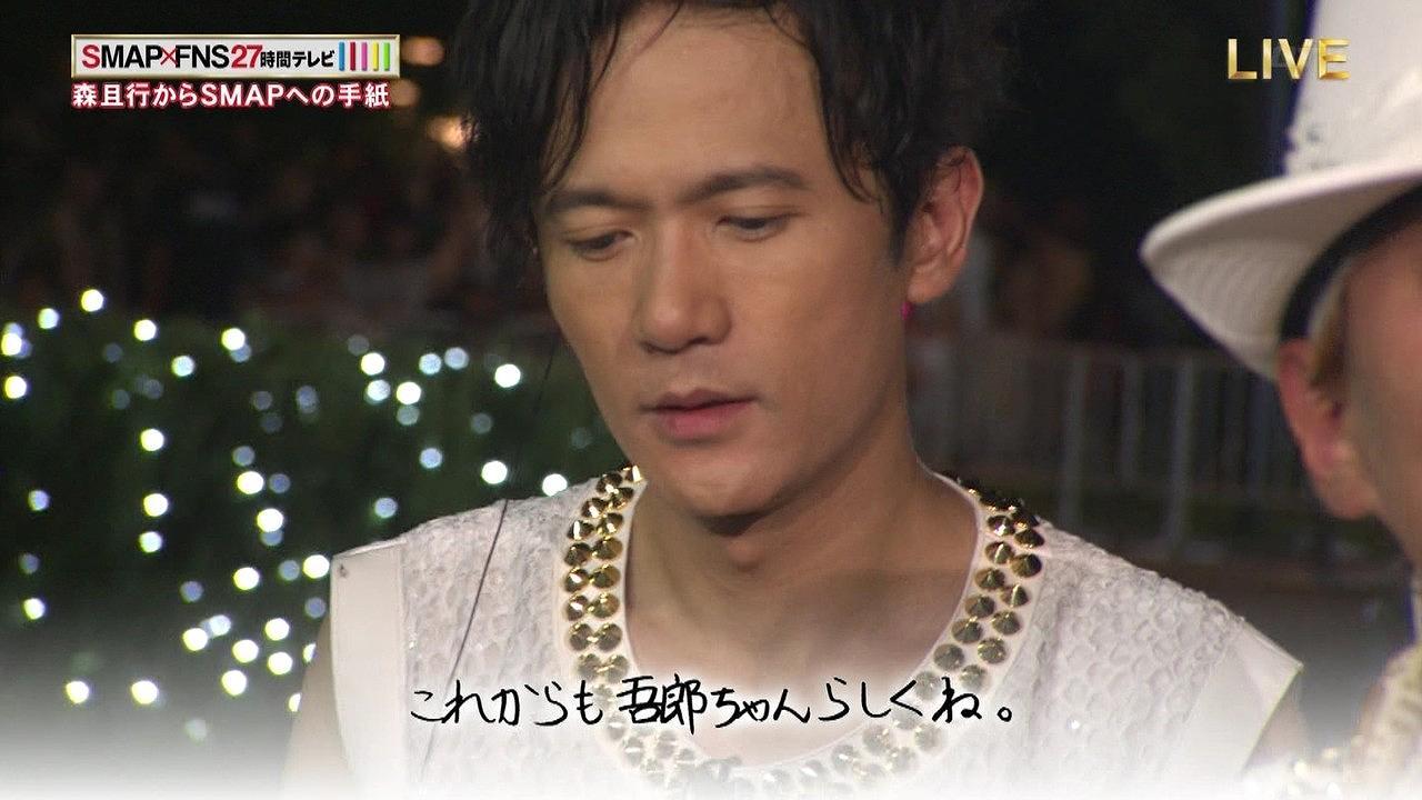 SMAP×FNS27時間テレビで元SMAP・森且行からの手紙を聞く稲垣吾郎