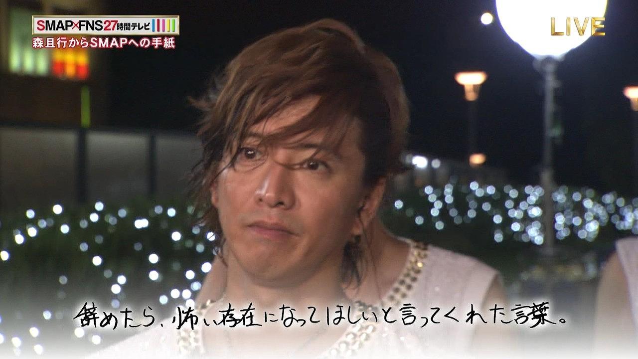 SMAP×FNS27時間テレビで元SMAP・森且行からの手紙を聞く木村拓哉