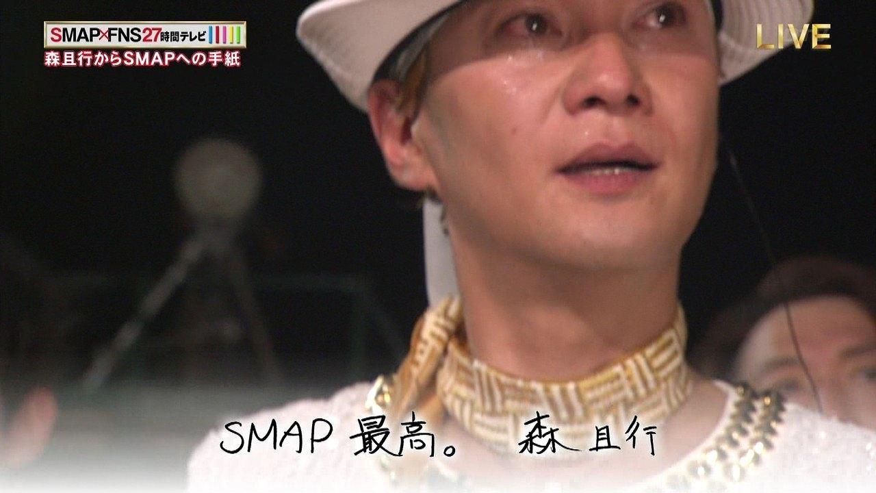 SMAP×FNS27時間テレビで元SMAP・森且行からの手紙に涙する中居正広