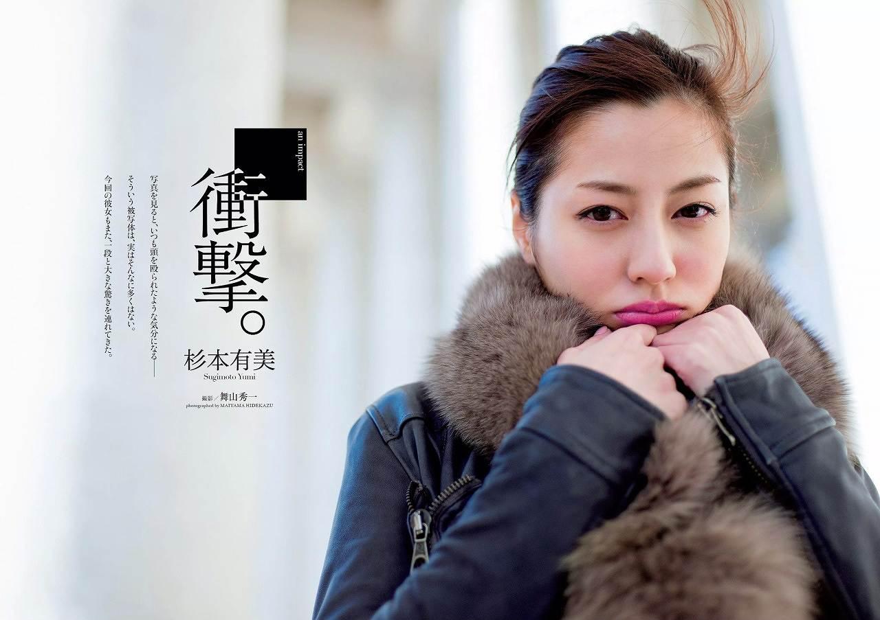 杉本有美最新10th写真集『Chiamata(キアマータ)』画像