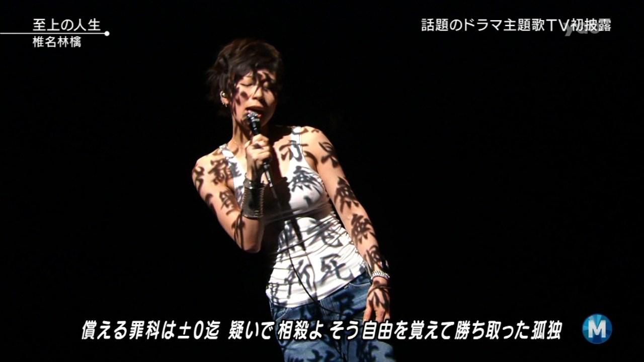 ミュージックステーションにタンクトップ一枚、ノーブラで出演した椎名林檎