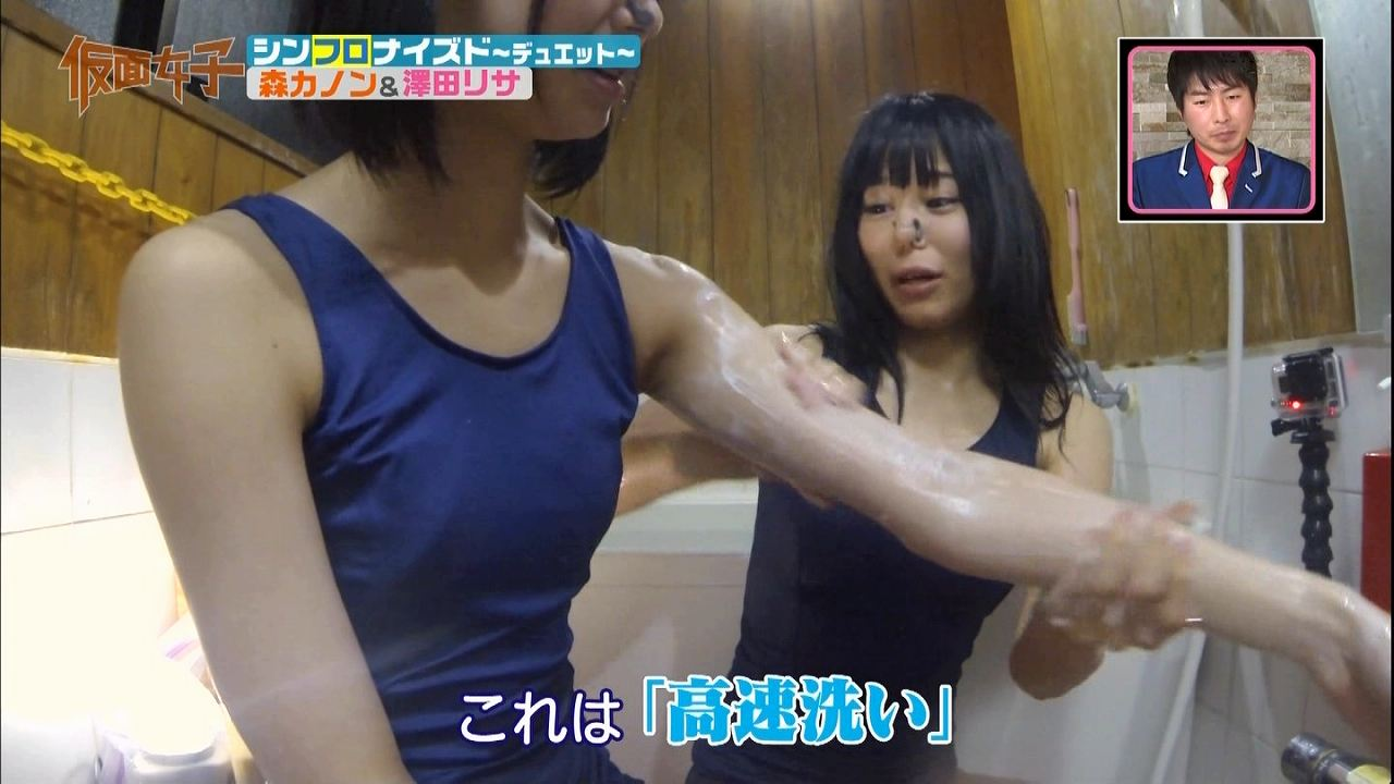 テレビ東京、スクール水着を着てお風呂に入る仮面女子の森カノンと澤田リサ