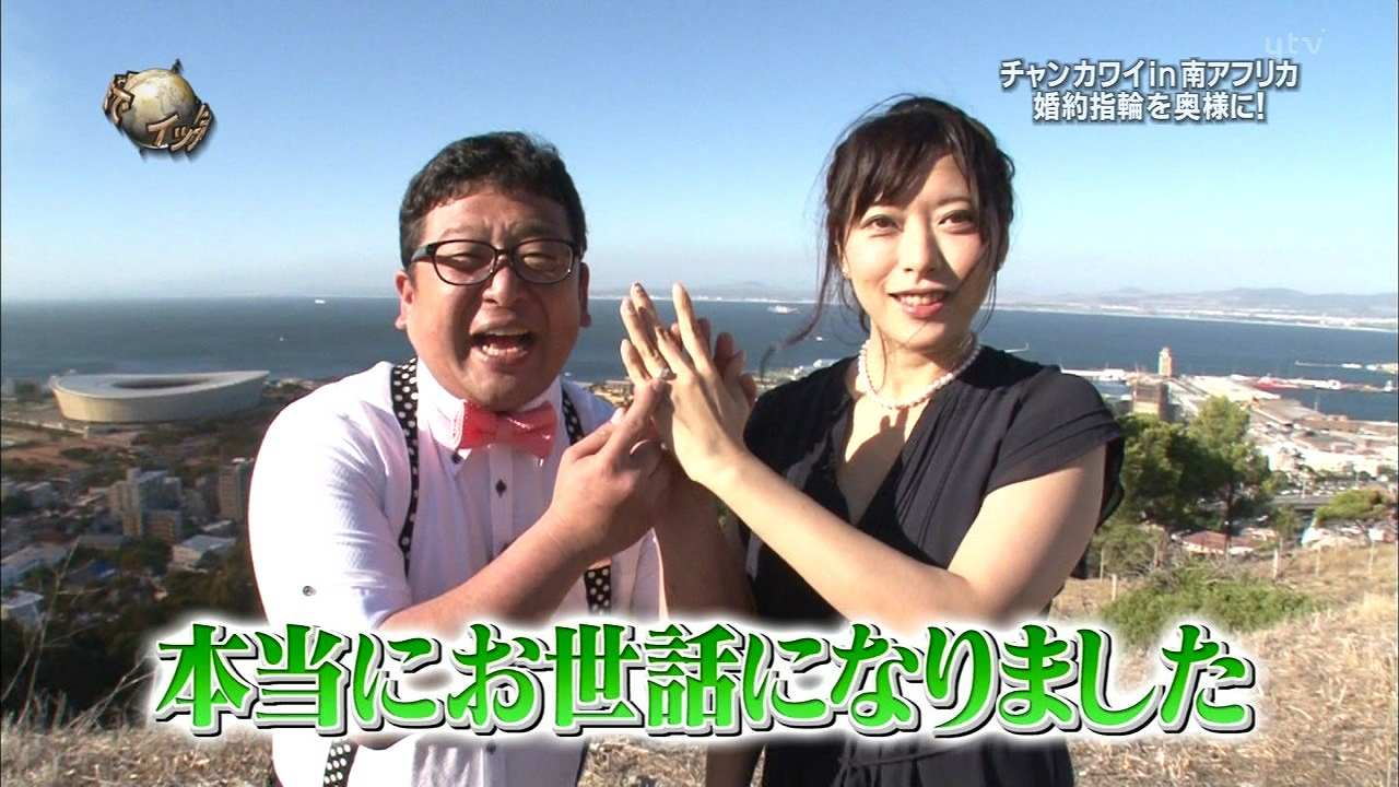 「世界の果てまでイッテQ!」に出演したチャンカワイとチャンカワイの嫁