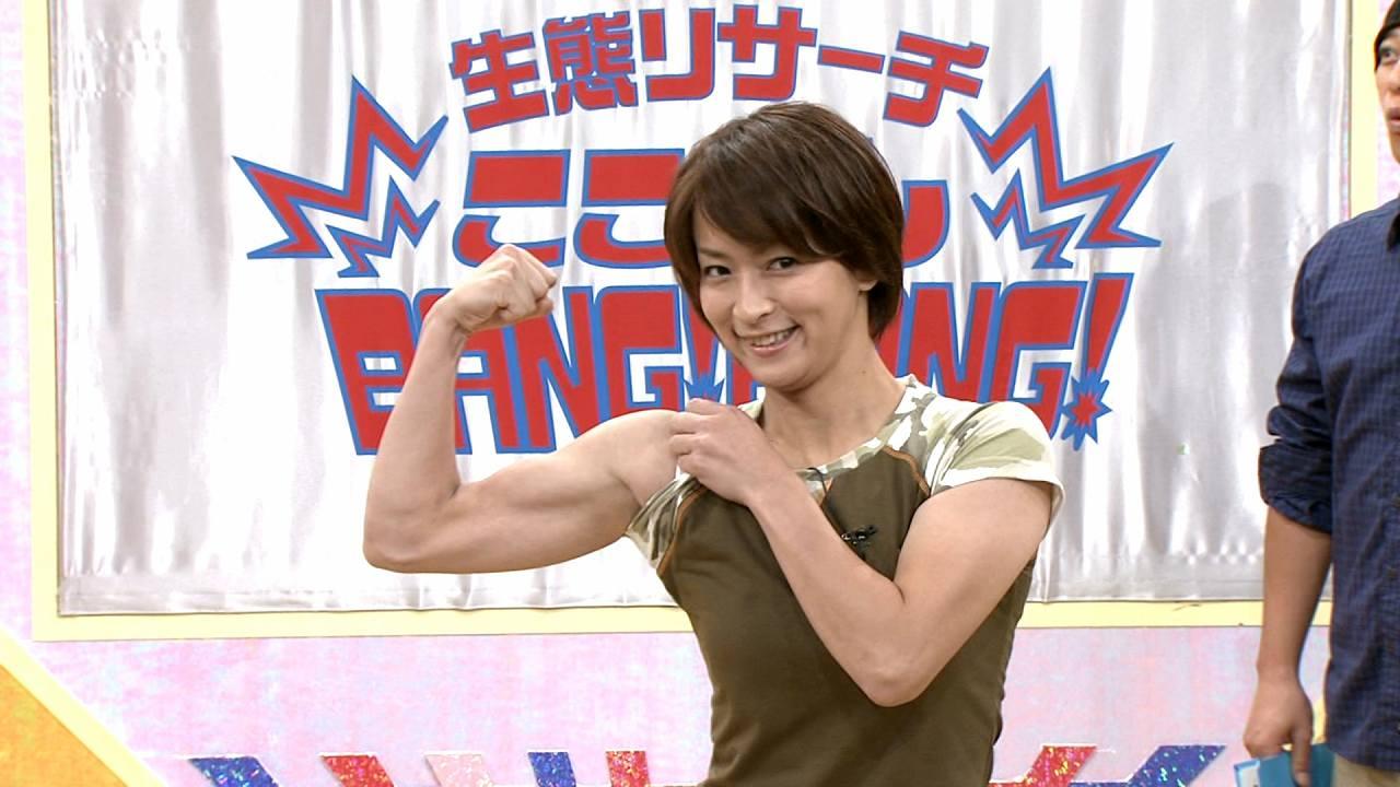 水野裕子の筋肉