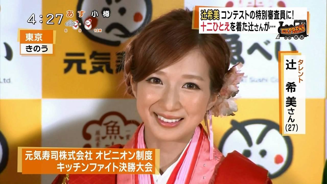 元気寿司の商品開発コンテストに十二単姿で参加した辻希美