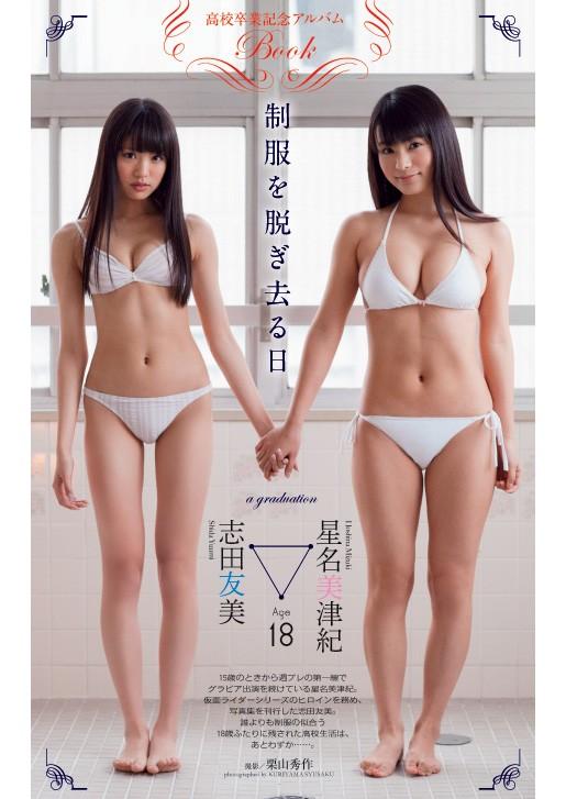 志田友美と星名美津紀の共演グラビア