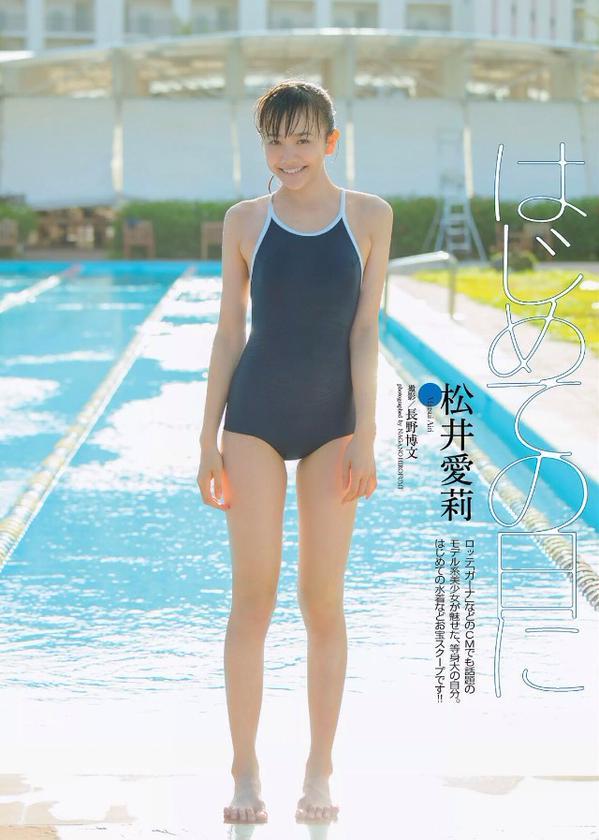 松井愛莉の水着グラビア