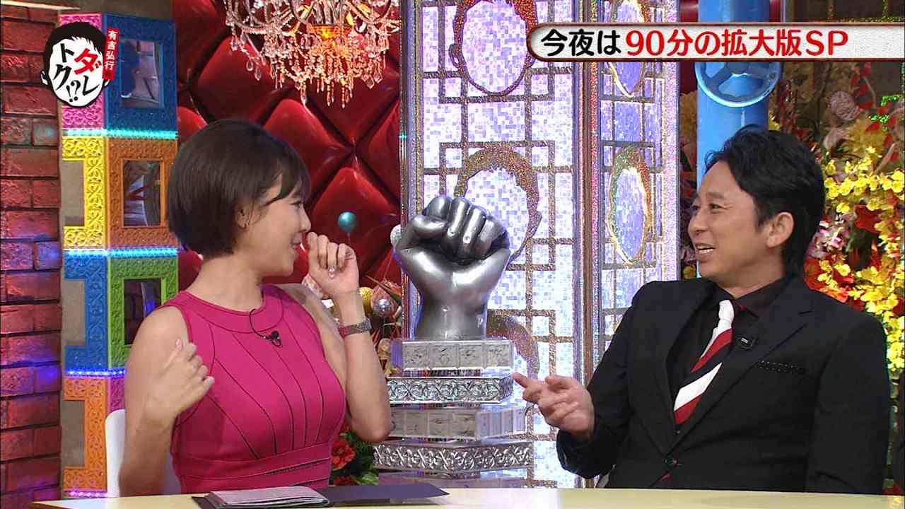 高橋真麻アナの胸