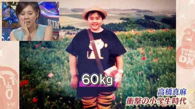 小学生時代の高橋真麻(体重60kgで太っていた頃の高橋真麻)