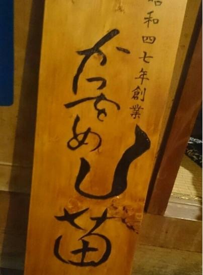 加藤茶が沖縄旅行で行った飲食店