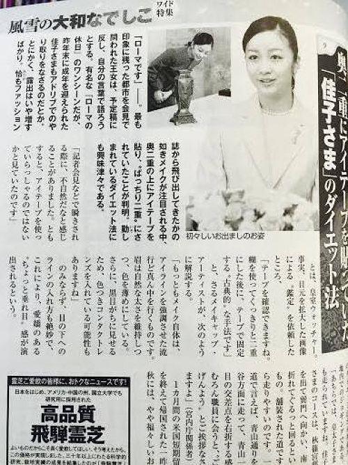 「佳子さまは奥二重にアイテープを貼っていた」記事