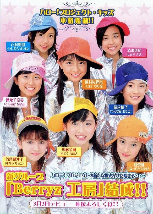 Berryz工房デビュー当時の熊井友理奈、須藤茉麻、嗣永桃子、夏焼雅
