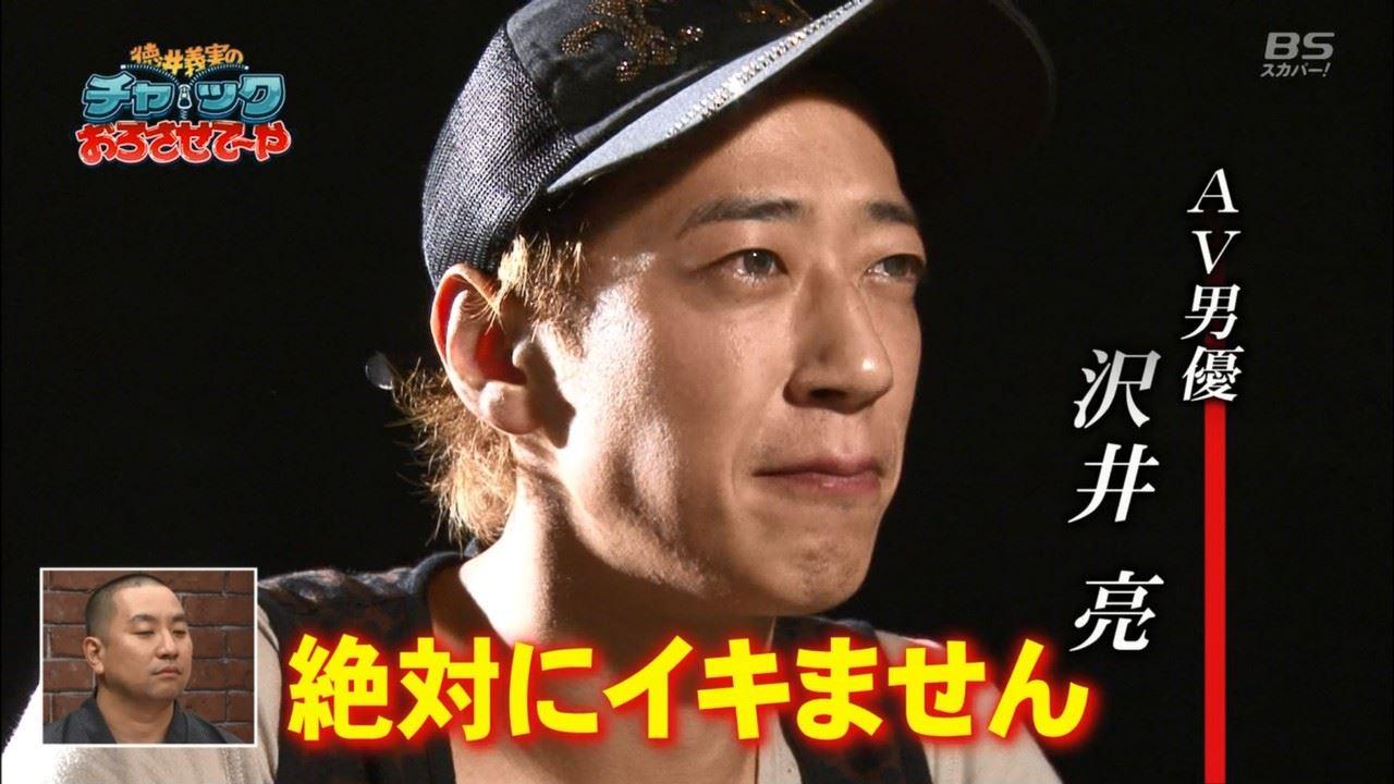 「ほこ×たて」徳井義実のチャックおろさせてーやに出演した沢井亮