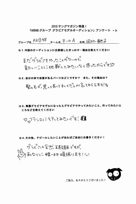 田北香世子が書いたAKB48グループグラビアモデルオーディションアンケート