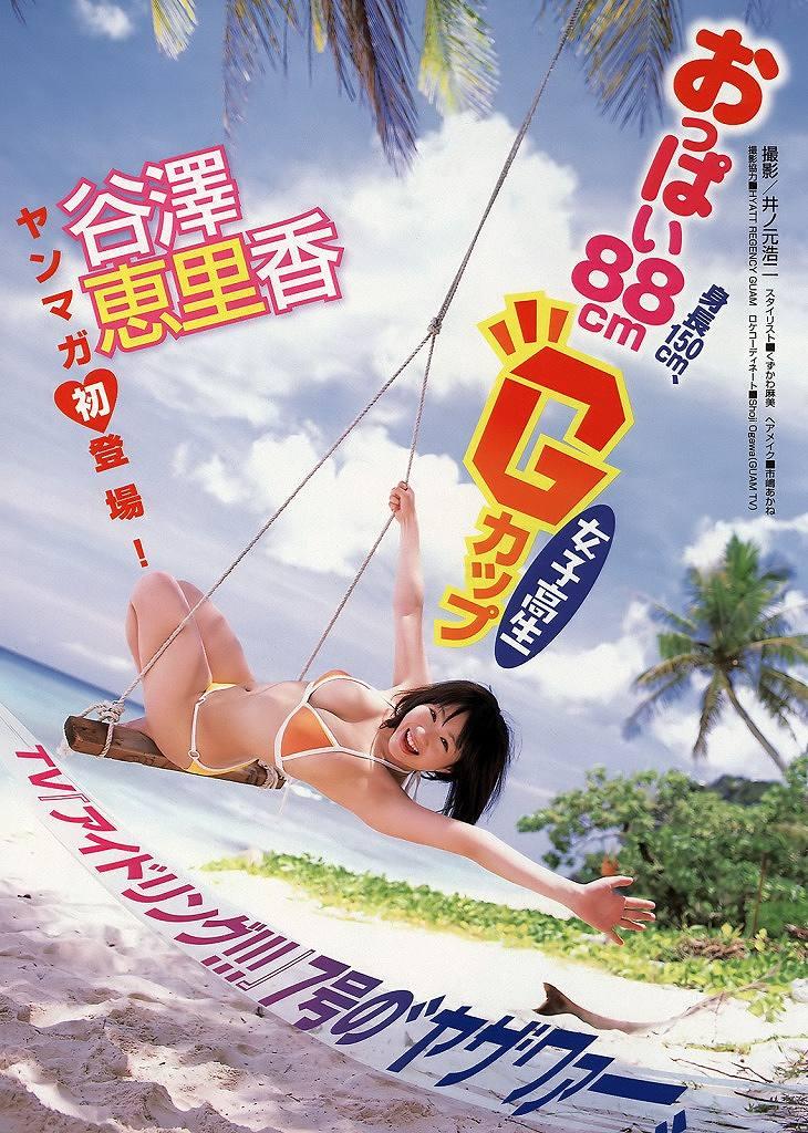 Gカップ・谷澤恵里香の水着グラビア
