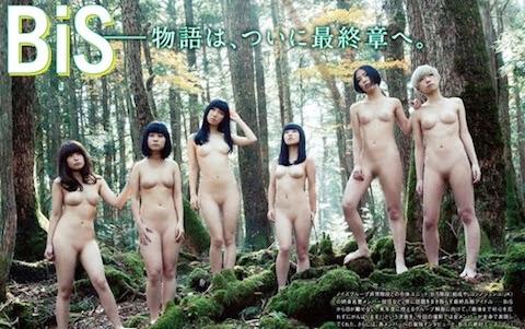 BiS(ビス)の全裸PV