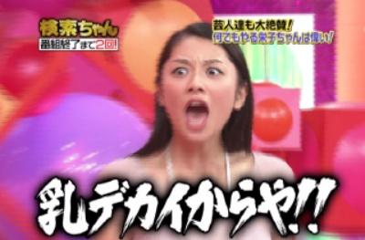 「乳デカイからや」と叫ぶ小池栄子