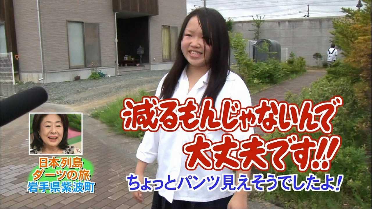 「笑ってコラえて 日本列島ダーツの旅」で女子高生のパンチラ
