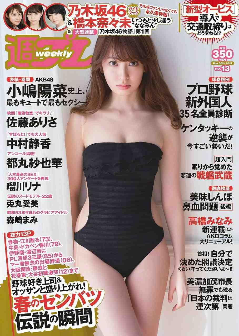 週刊プレイボーイ表紙の小嶋陽菜