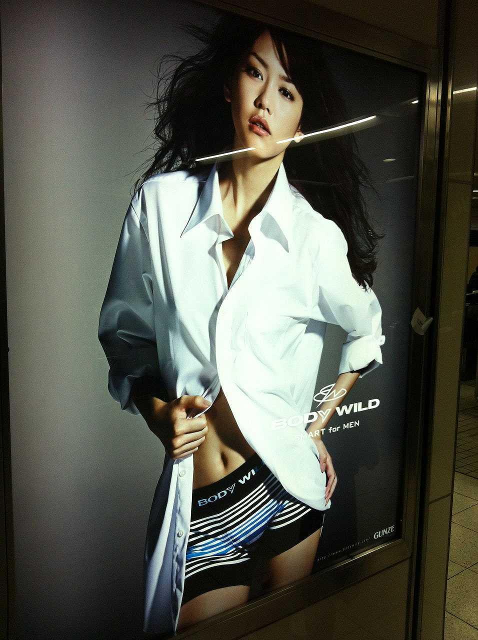 グンゼ「ボディワイルド」のメンズ物の下着を履いた桐谷美玲