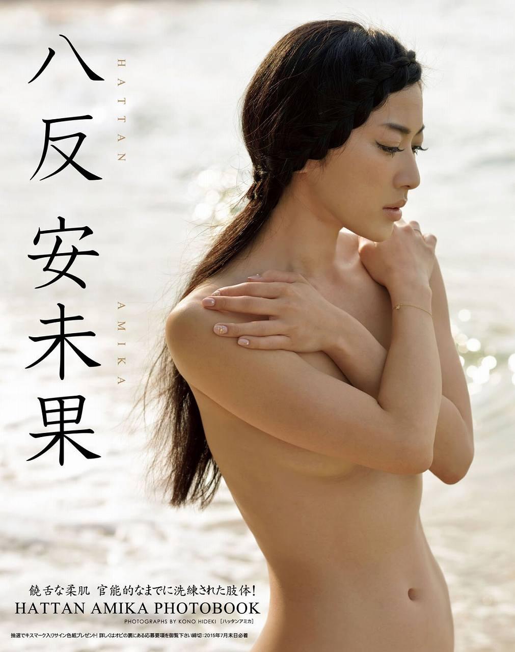 写真集「八反安未果 HATTAN AMIKA PHOTOBOOK」の表紙