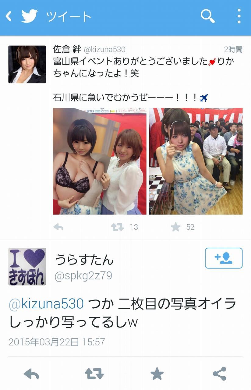 AV女優・佐倉絆のファンイベントに参加して顔を晒された男性ファンのツイート