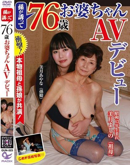 美月よしのさんと美月あやなさんのAV「孫が誘って76歳お婆ちゃんAVデビュー」パッケージ写真
