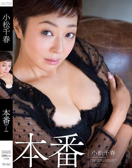 小松千春の最新AV「本番」パッケージ写真