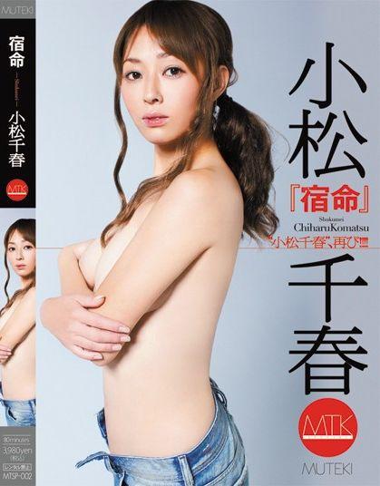 小松千春のAV「宿命」パッケージ写真