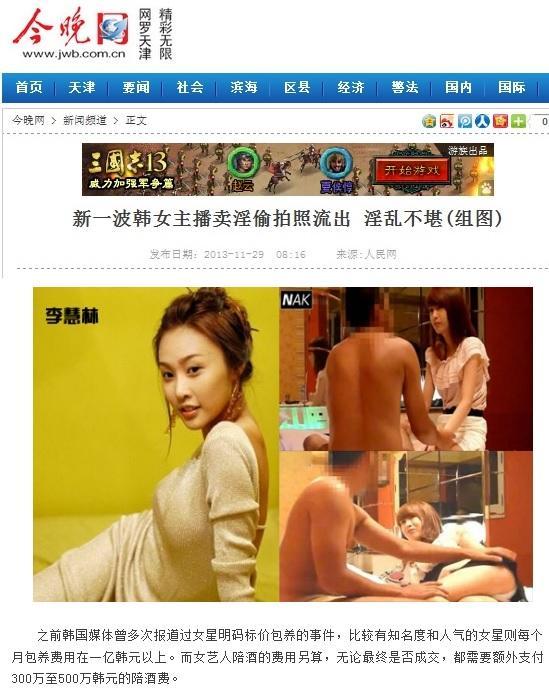 インターネット上に流出した韓国女子アナの性接待写真