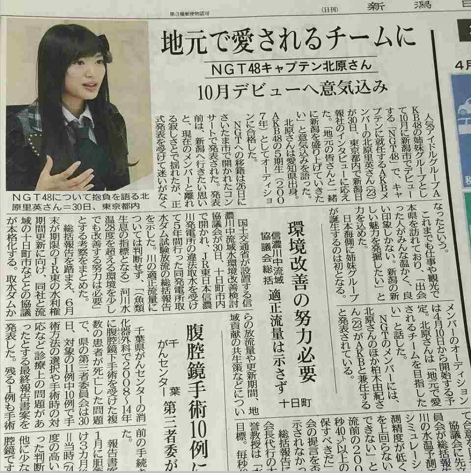 NGT48、10月デビューの意気込みを語るNGT48キャプテン北原里英
