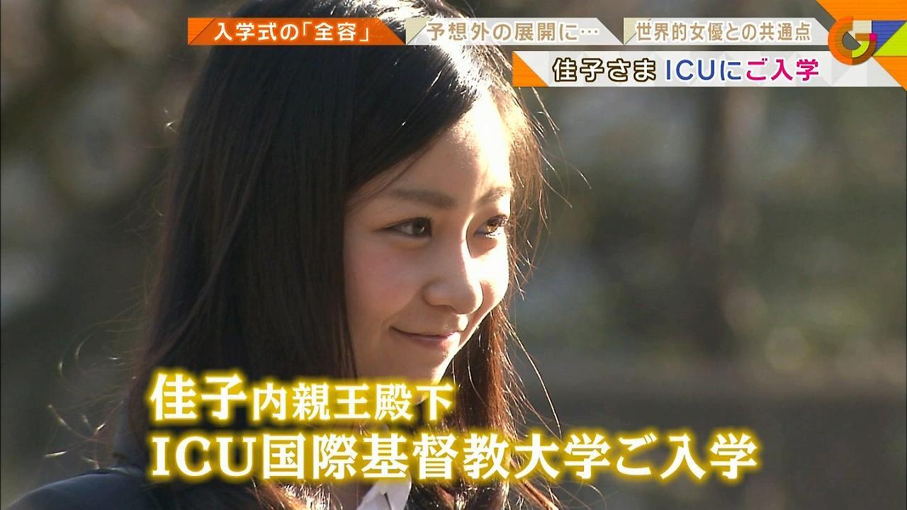 国際基督教大(ICU)の入学式に出席された佳子さま