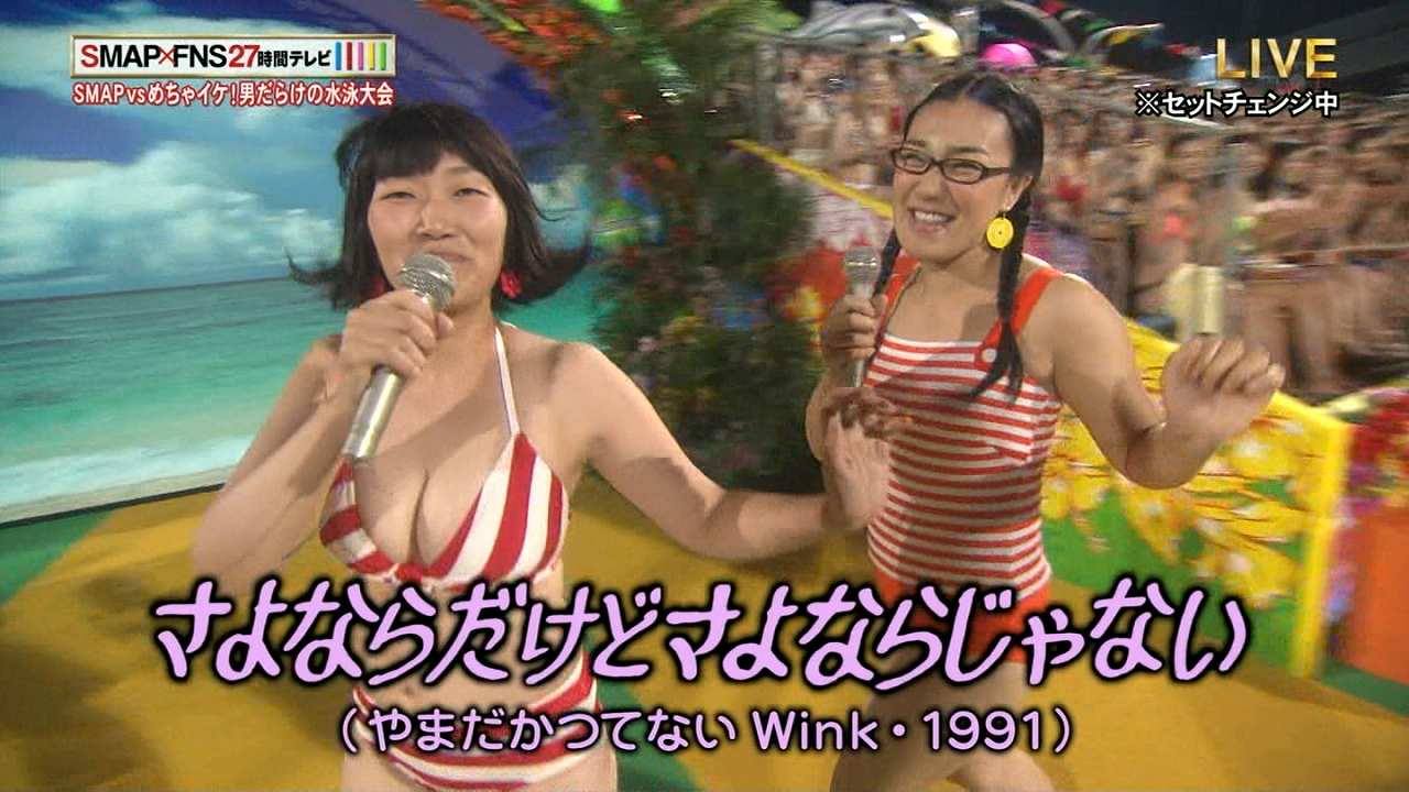 水着姿のたんぽぽ川村エミコとたんぽぽ白鳥久美子