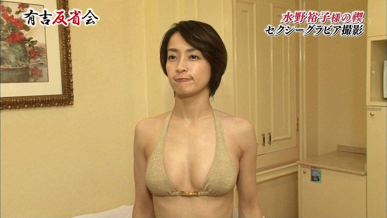 「有吉反省会」の禊ぎでビキニセクシーグラビアを撮影した水野裕子