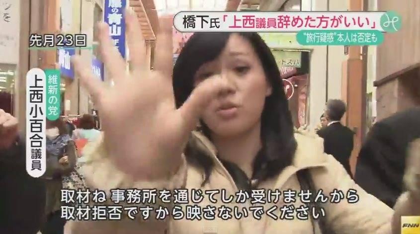 大阪・心斎橋でマスコミに直撃された上西小百合議員