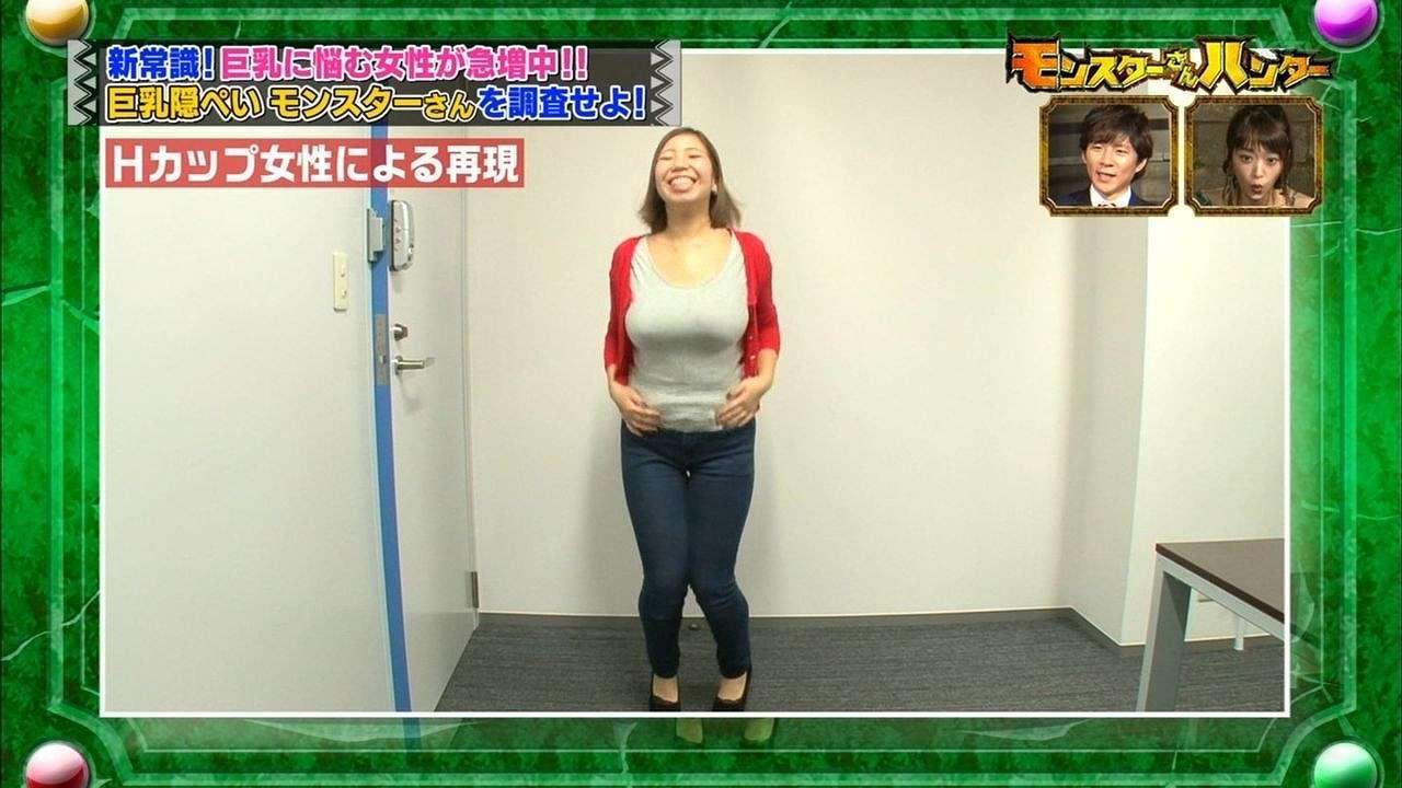 「珍人類を捕獲せよ!モンスターさんハンター」で巨乳の悩みを再現したHカップ巨乳の女性